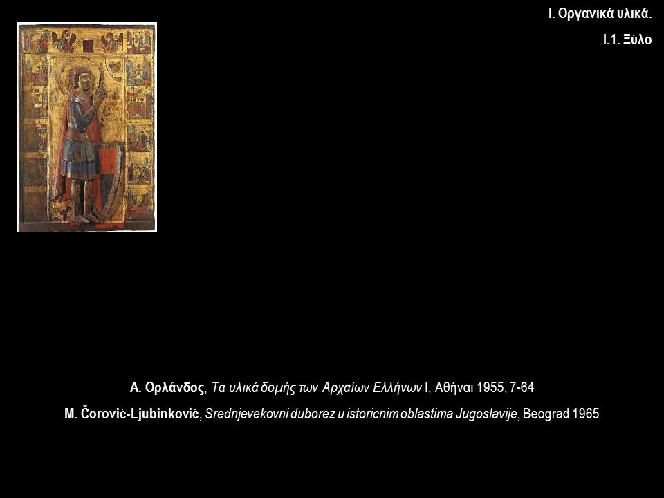 Α. Ορλάνδος, Τα υλικά δομής των Αρχαίων Ελλήνων I, Αθήναι 1955, 7-64