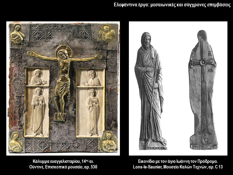 Ελεφάντινα έργα: μεσαιωνικές και σύγχρονες επεμβάσεις