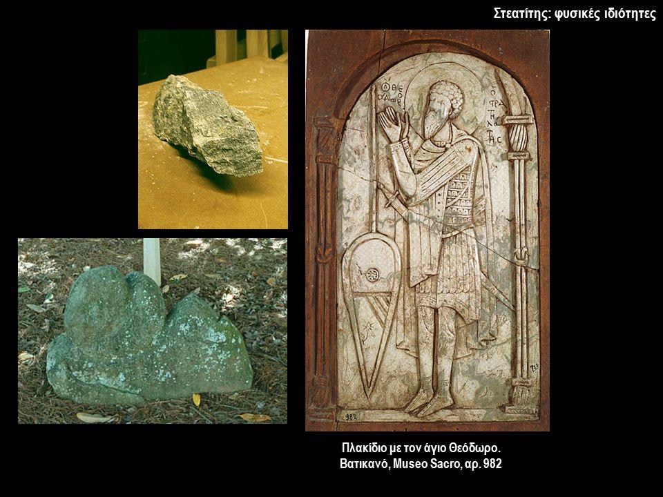 Πλακίδιο με τον άγιο Θεόδωρο. Βατικανό, Museo Sacro, αρ. 982