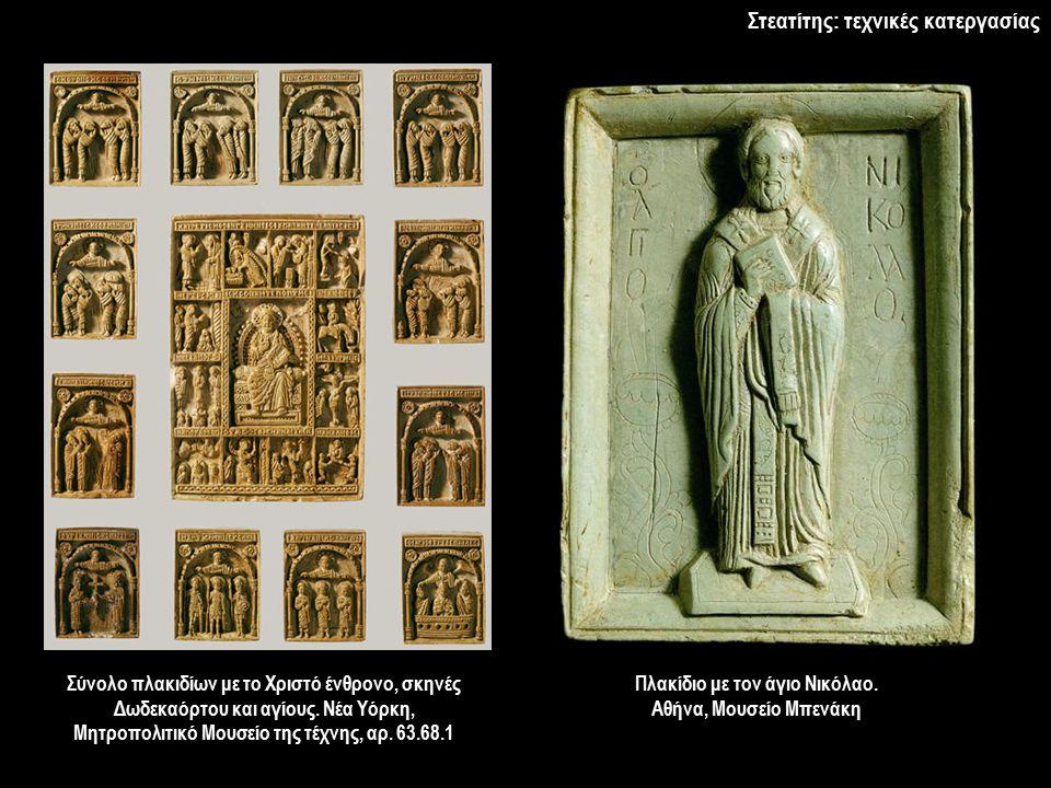 Πλακίδιο με τον άγιο Νικόλαο. Αθήνα, Μουσείο Μπενάκη