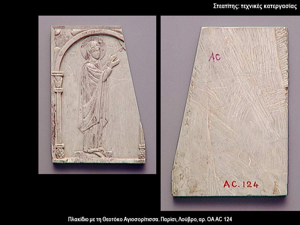 Πλακίδιο με τη Θεοτόκο Αγιοσορίτισσα. Παρίσι, Λούβρο, αρ. ΟΑ AC 124