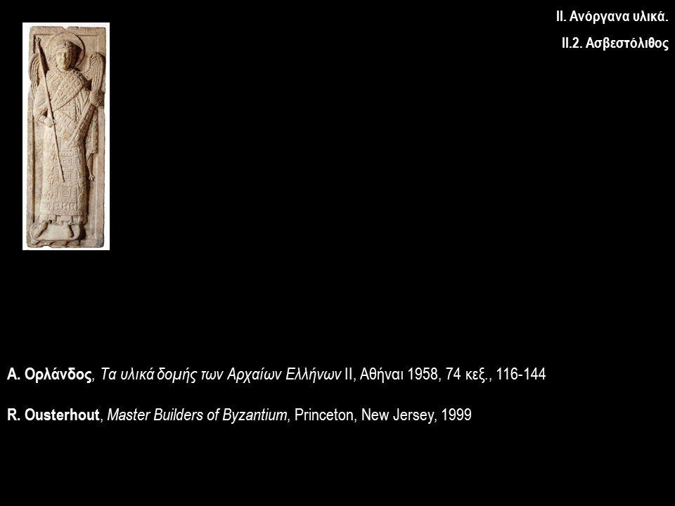 ΙΙ. Ανόργανα υλικά. ΙΙ.2. Ασβεστόλιθος. Α. Ορλάνδος, Τα υλικά δομής των Αρχαίων Ελλήνων ΙΙ, Αθήναι 1958, 74 κεξ., 116-144.
