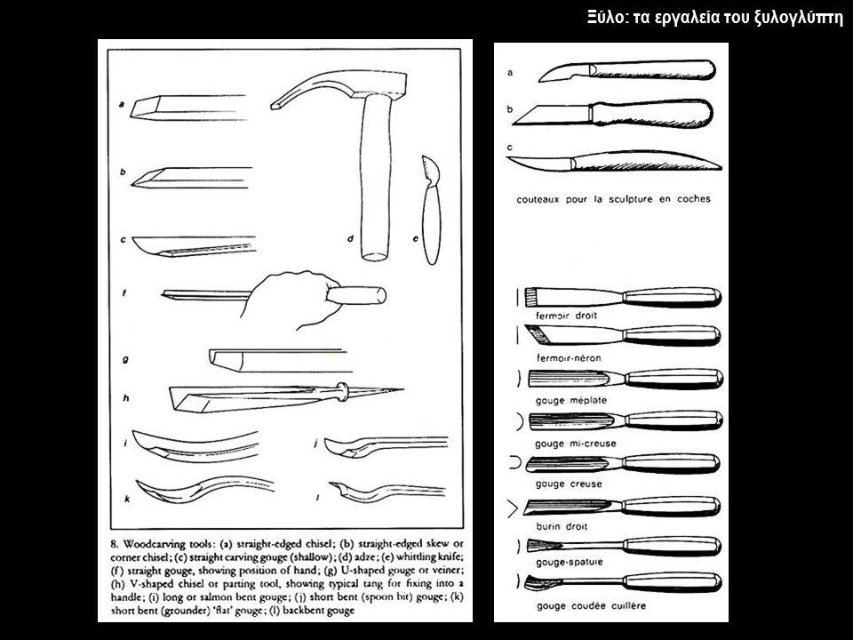 Ξύλο: τα εργαλεία του ξυλογλύπτη