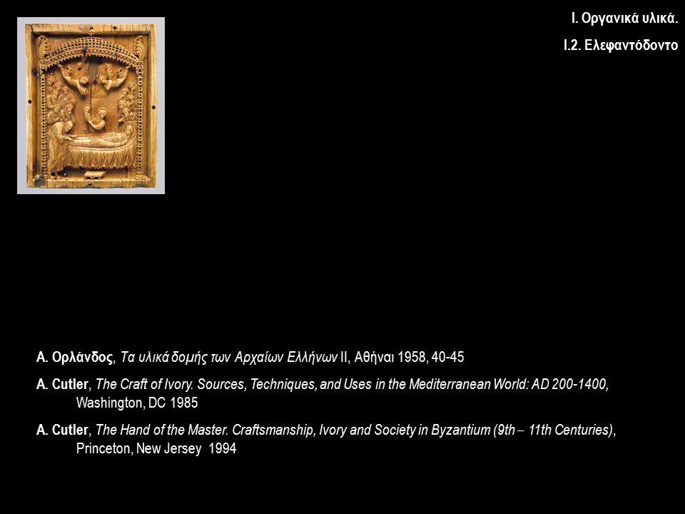 Ι. Οργανικά υλικά. Ι.2. Ελεφαντόδοντο. Α. Ορλάνδος, Τα υλικά δομής των Αρχαίων Ελλήνων ΙΙ, Αθήναι 1958, 40-45.