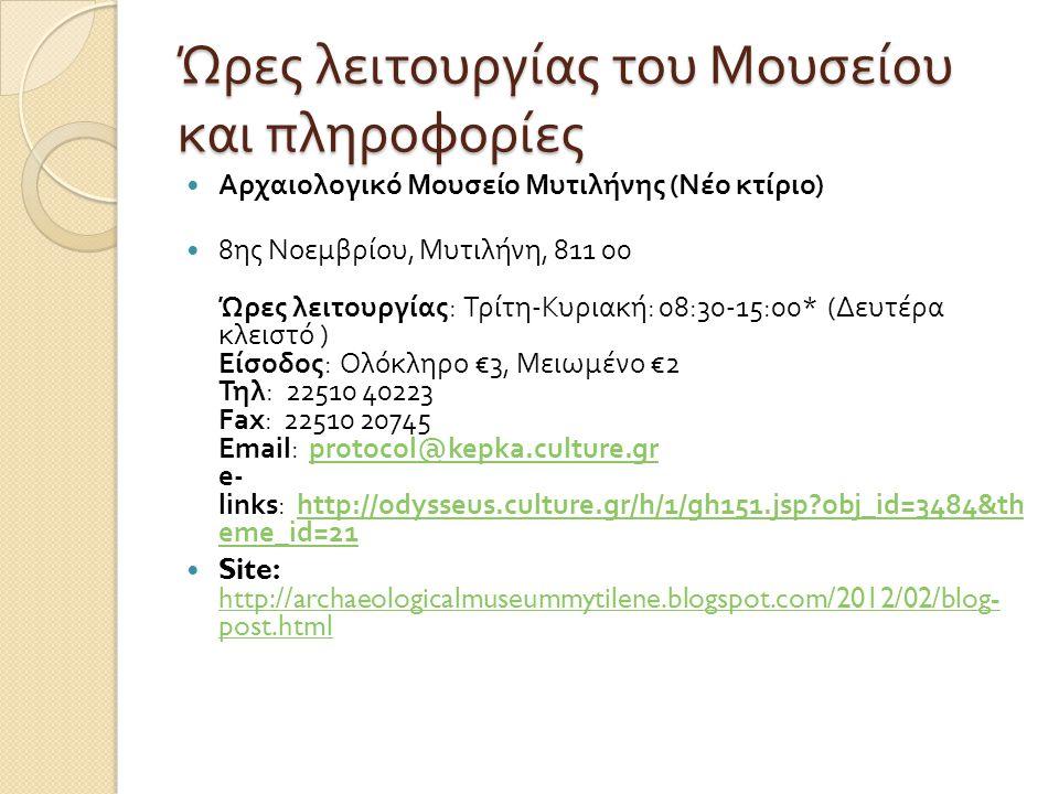 Ώρες λειτουργίας του Μουσείου και πληροφορίες