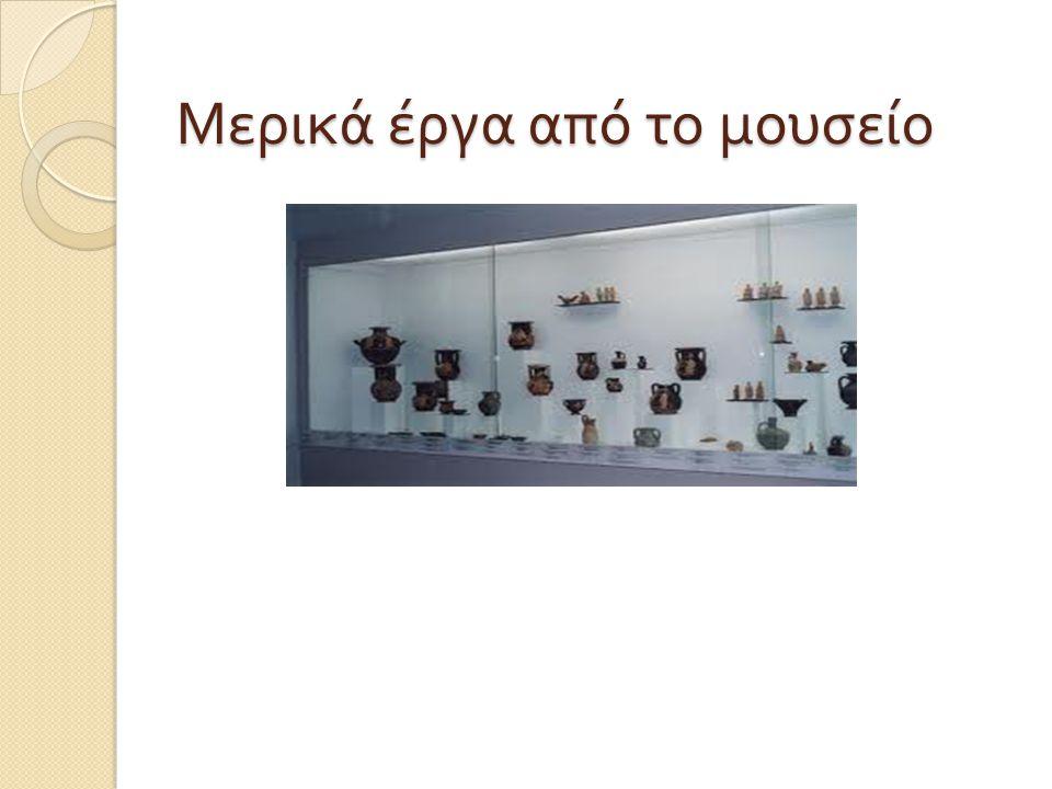 Μερικά έργα από το μουσείο