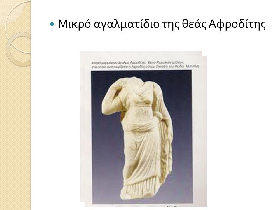 Μικρό αγαλματίδιο της θεάς Αφροδίτης