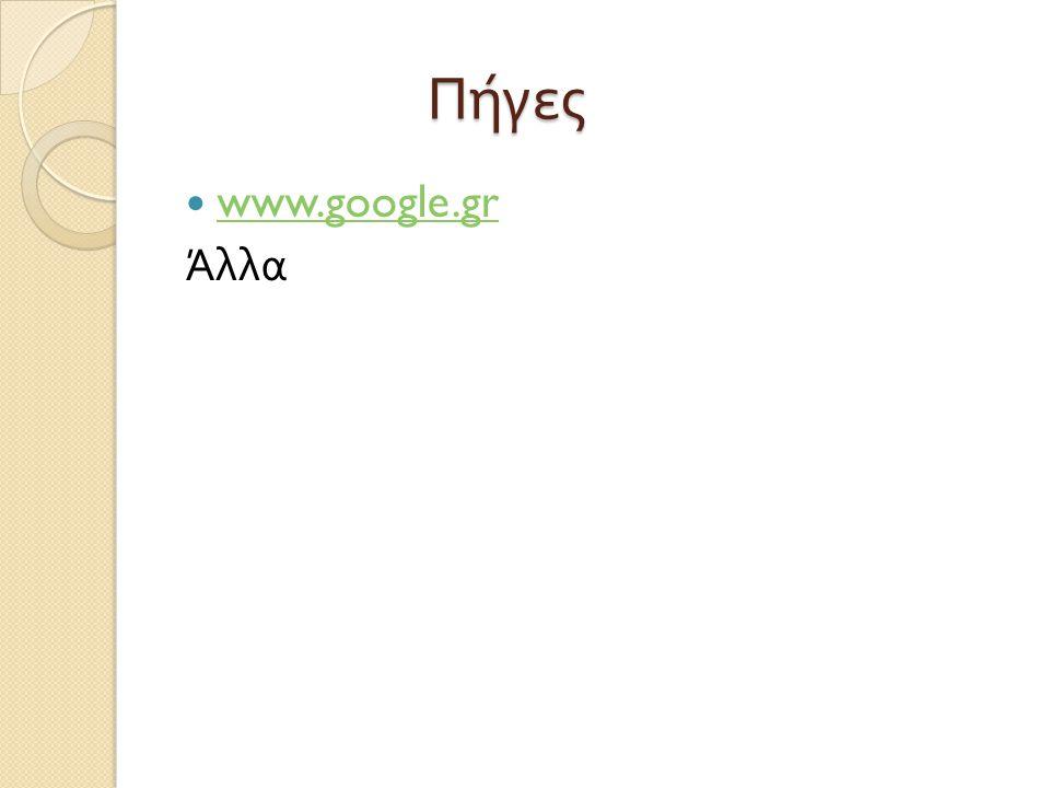 Πήγες www.google.gr Άλλα