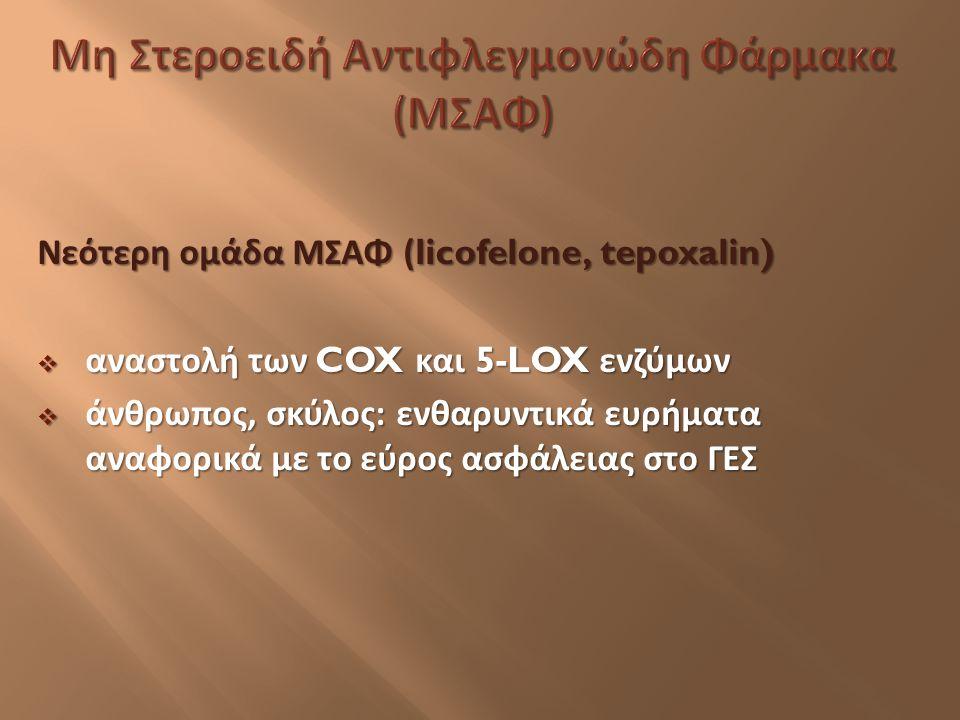 Μη Στεροειδή Αντιφλεγμονώδη Φάρμακα (ΜΣΑΦ)