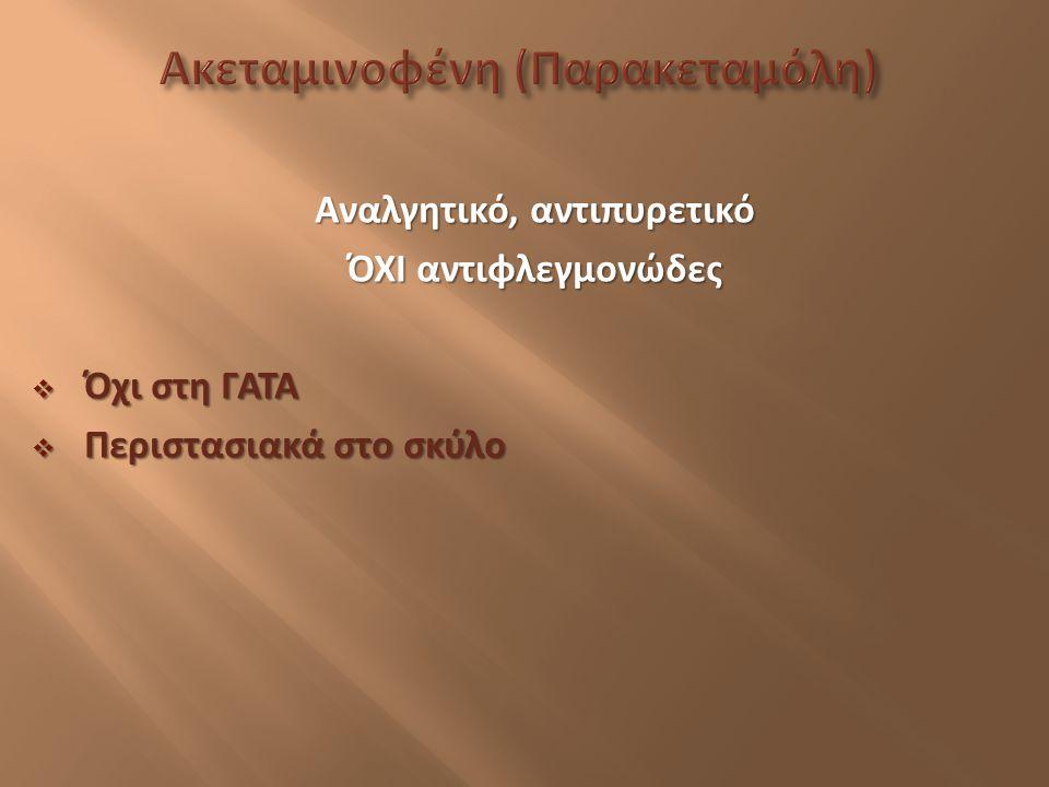Ακεταμινοφένη (Παρακεταμόλη)