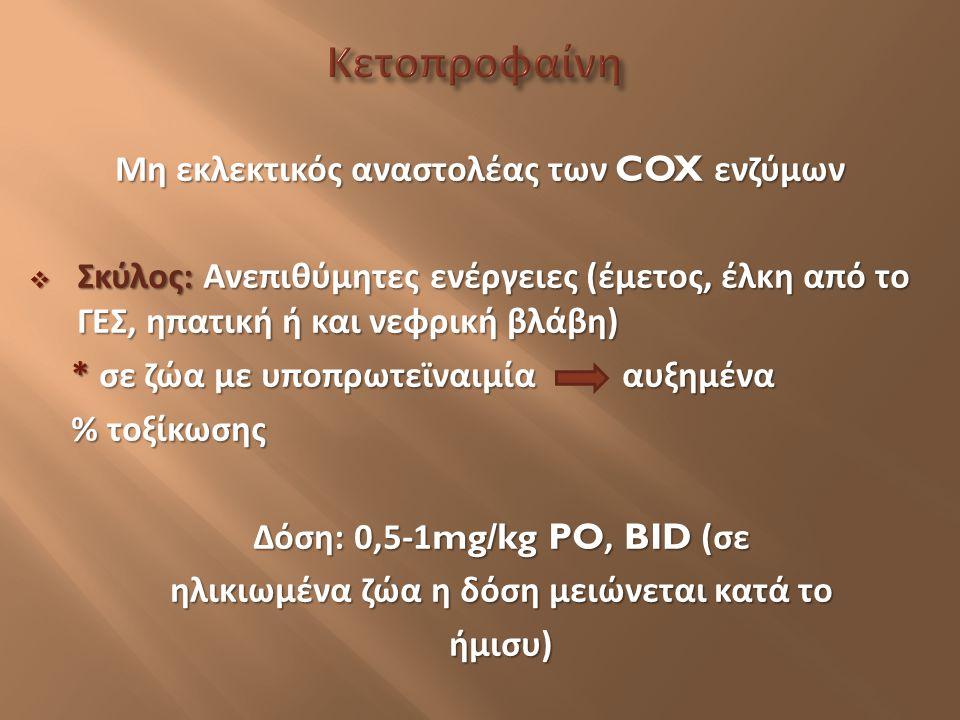 Κετοπροφαίνη Μη εκλεκτικός αναστολέας των COX ενζύμων