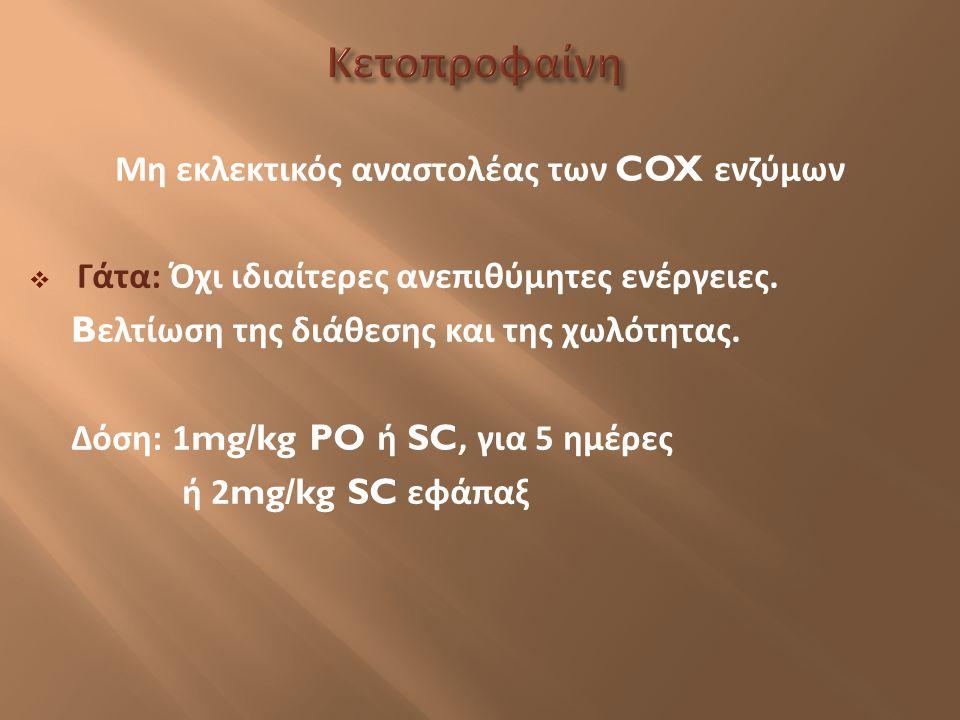 Μη εκλεκτικός αναστολέας των COX ενζύμων