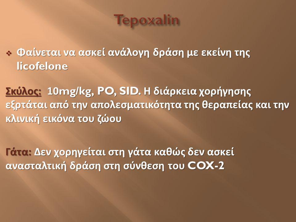 Tepoxalin Φαίνεται να ασκεί ανάλογη δράση με εκείνη της licofelone