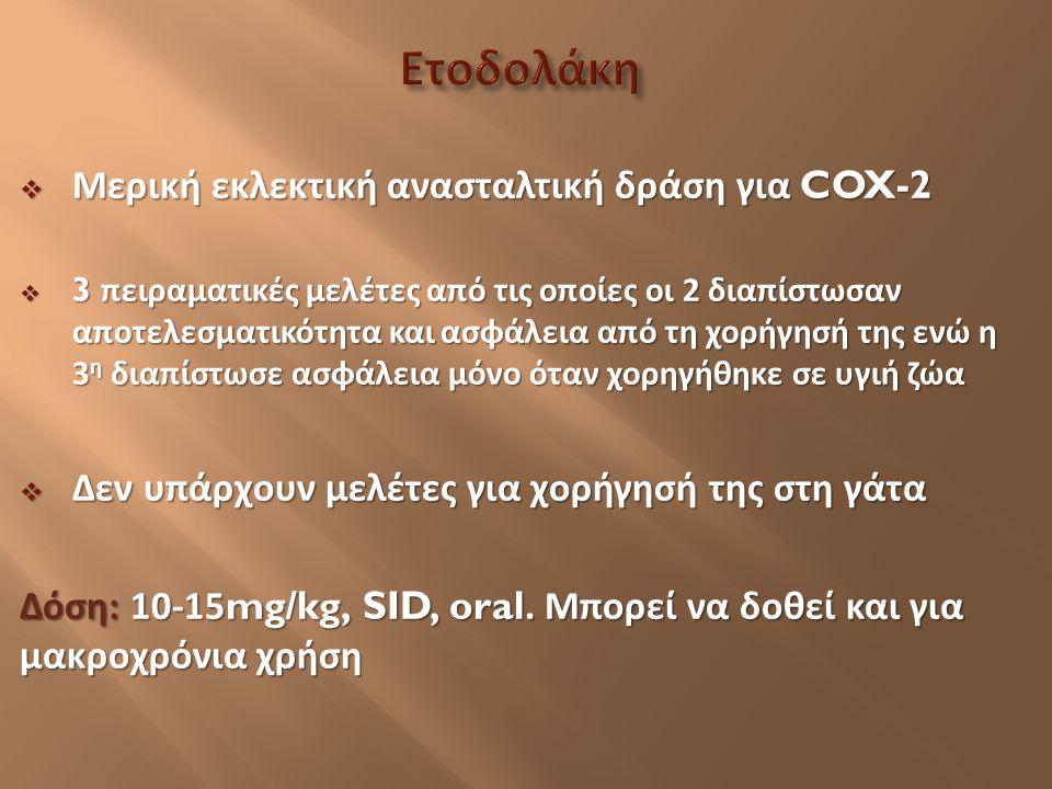 Ετοδολάκη Μερική εκλεκτική ανασταλτική δράση για COX-2
