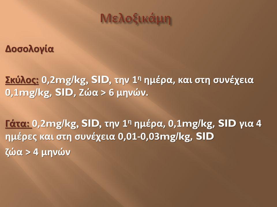 Μελοξικάμη Δοσολογία. Σκύλος: 0,2mg/kg, SID, την 1η ημέρα, και στη συνέχεια 0,1mg/kg, SID, Ζώα > 6 μηνών.