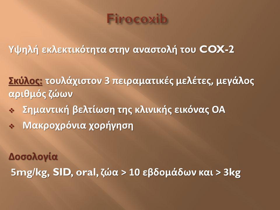 Firocoxib Υψηλή εκλεκτικότητα στην αναστολή του COX-2