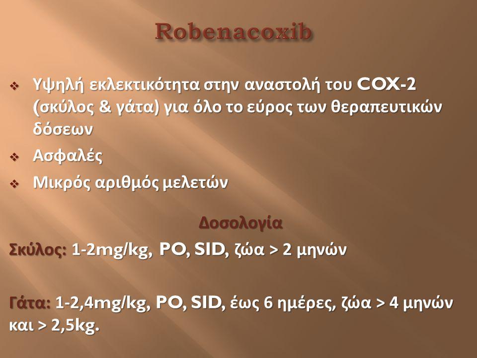 Robenacoxib Υψηλή εκλεκτικότητα στην αναστολή του COX-2 (σκύλος & γάτα) για όλο το εύρος των θεραπευτικών δόσεων.
