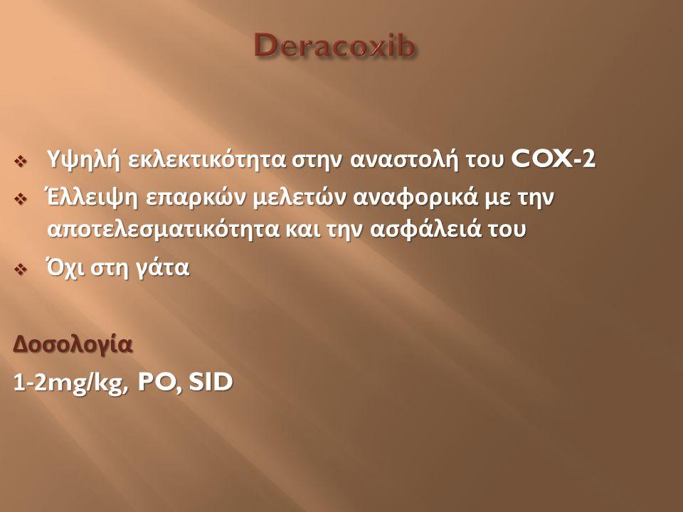 Deracoxib Υψηλή εκλεκτικότητα στην αναστολή του COX-2