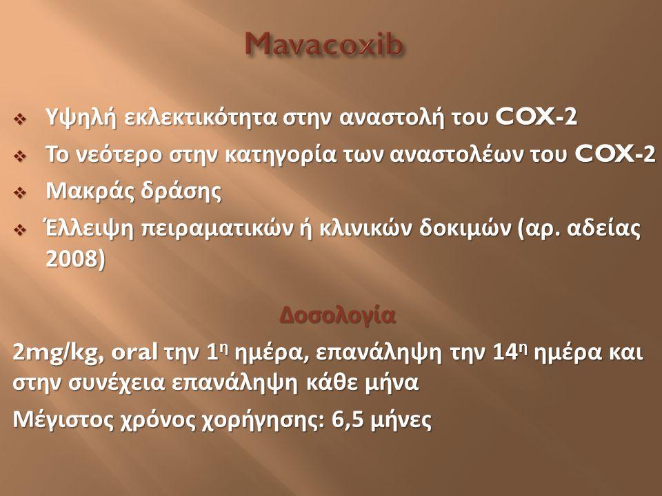 Mavacoxib Υψηλή εκλεκτικότητα στην αναστολή του COX-2