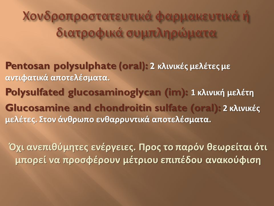 Χονδροπροστατευτικά φαρμακευτικά ή διατροφικά συμπληρώματα