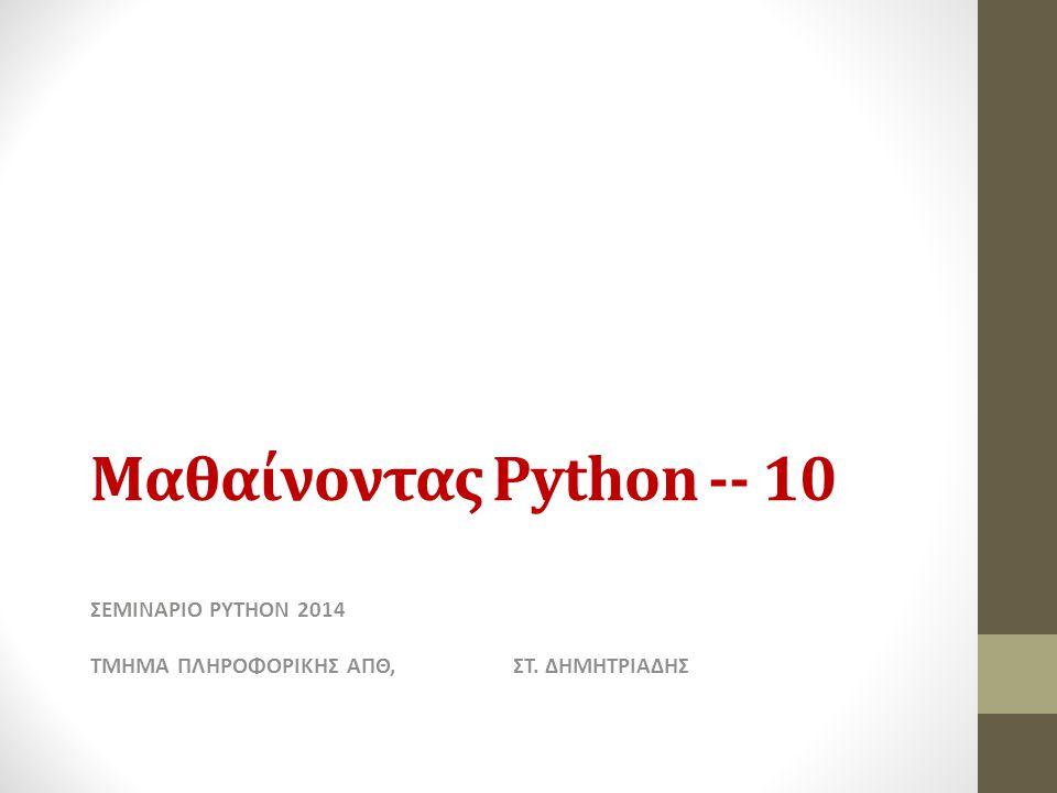 Μαθαίνοντας Python -- 10 ΣΕΜΙΝΑΡΙΟ PYTHON 2014