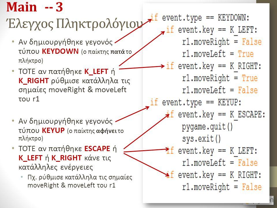 Main -- 3 Έλεγχος Πληκτρολόγιου