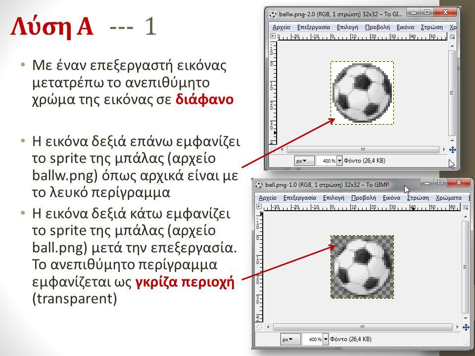 Λύση Α --- 1 Με έναν επεξεργαστή εικόνας μετατρέπω το ανεπιθύμητο χρώμα της εικόνας σε διάφανο.