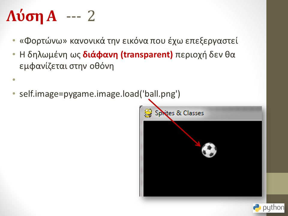 Λύση Α --- 2 «Φορτώνω» κανονικά την εικόνα που έχω επεξεργαστεί