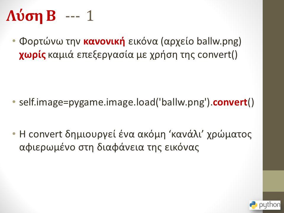 Λύση Β --- 1 Φορτώνω την κανονική εικόνα (αρχείο ballw.png) χωρίς καμιά επεξεργασία με χρήση της convert()