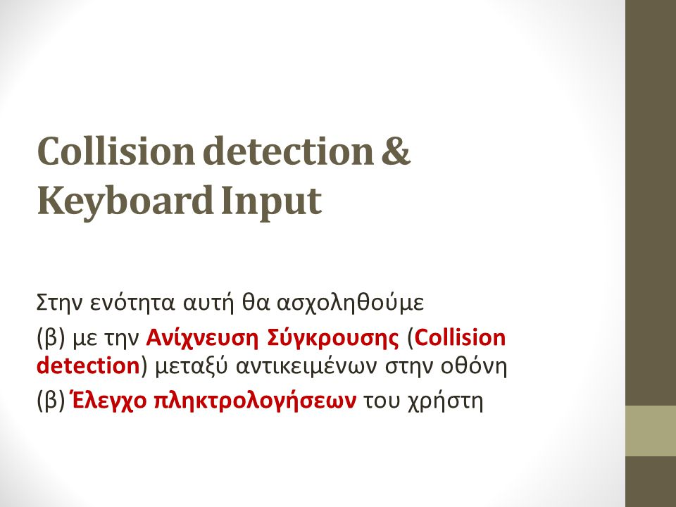 Collision detection & Keyboard Input