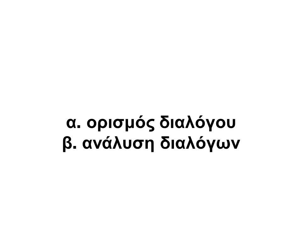 α. ορισμός διαλόγου β. ανάλυση διαλόγων