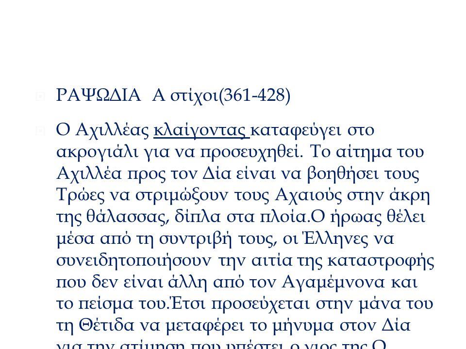 Διάλογος Αχιλλέας-Θέτιδα