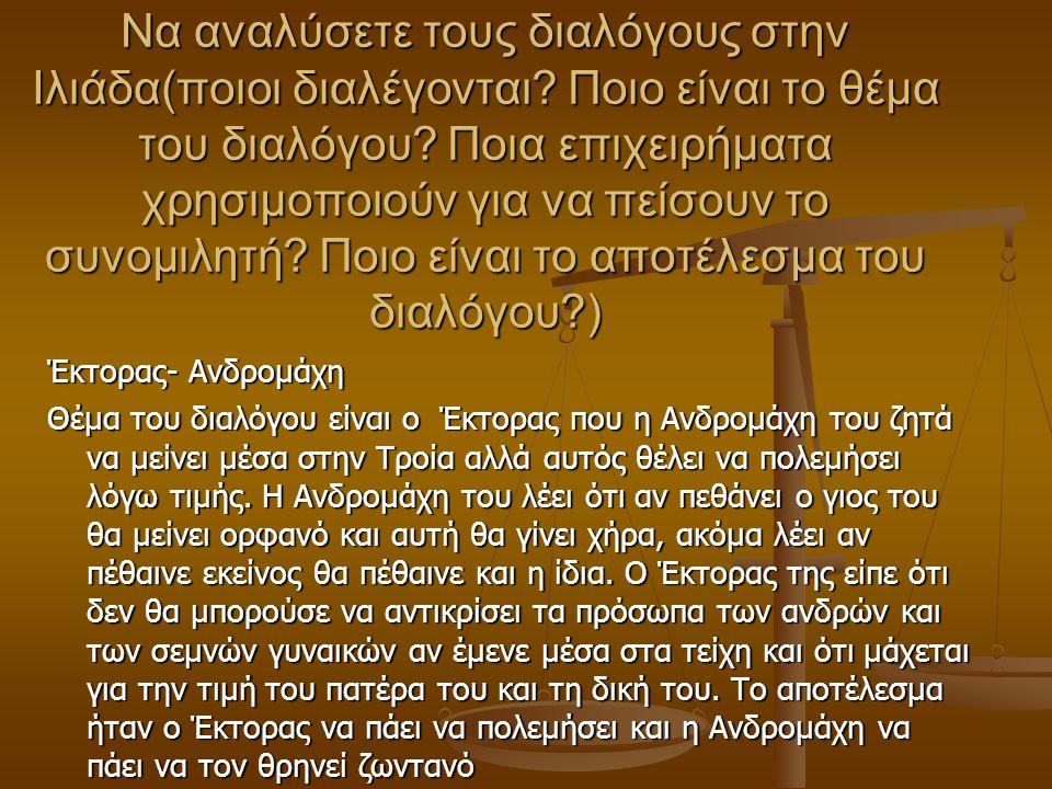 Να αναλύσετε τους διαλόγους στην Ιλιάδα(ποιοι διαλέγονται