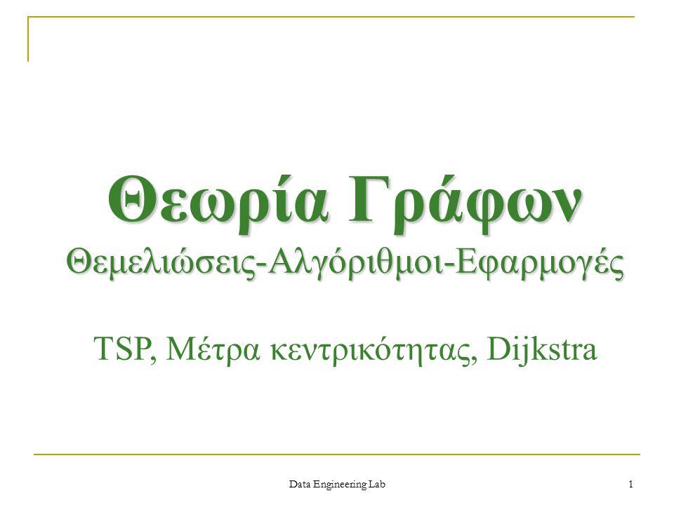 Θεωρία Γράφων Θεμελιώσεις-Αλγόριθμοι-Εφαρμογές TSP, Μέτρα κεντρικότητας, Dijkstra