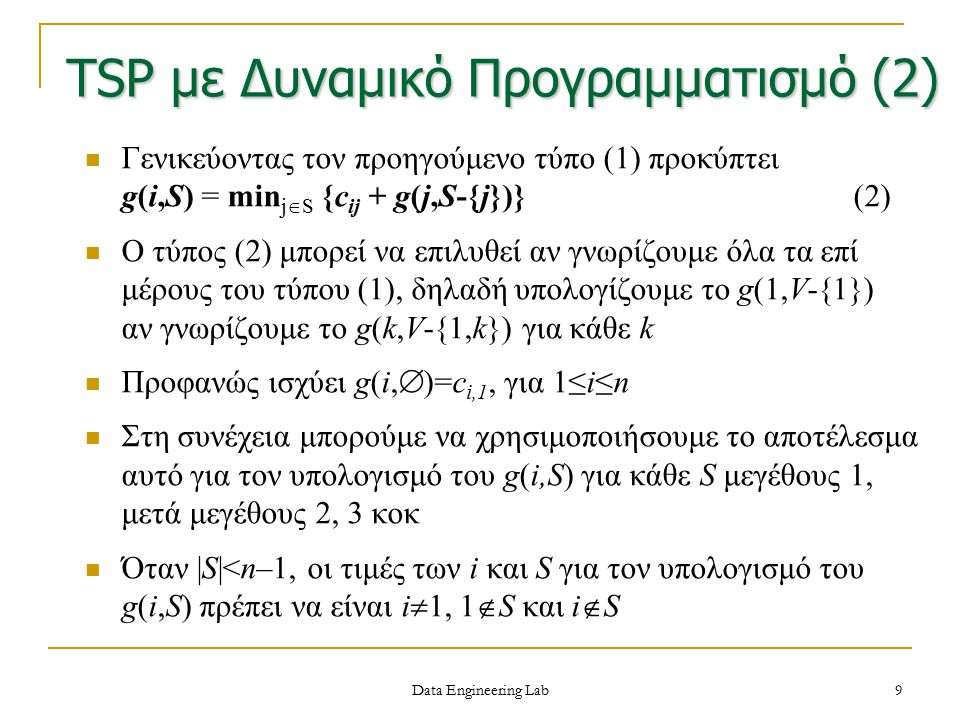 TSP με Δυναμικό Προγραμματισμό (2)