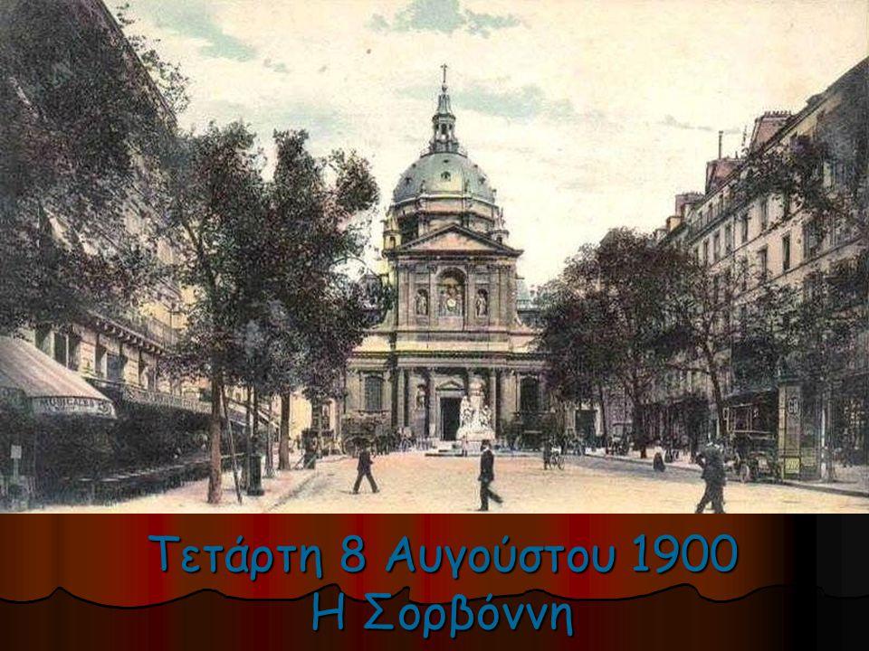 Τετάρτη 8 Αυγούστου 1900 Η Σορβόννη