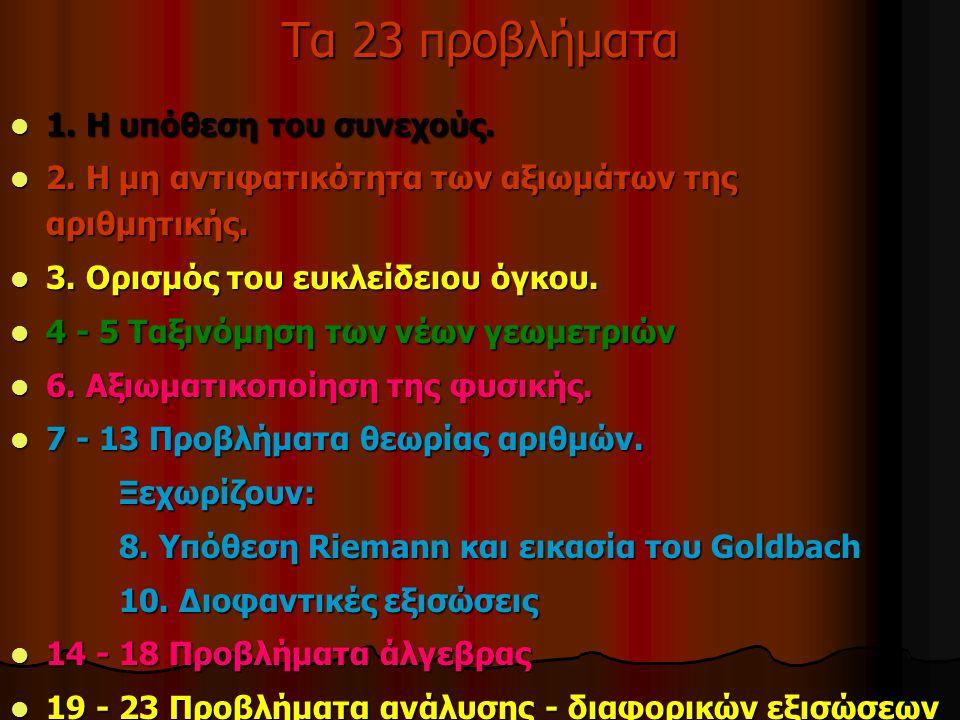 Τα 23 προβλήματα 1. Η υπόθεση του συνεχούς.