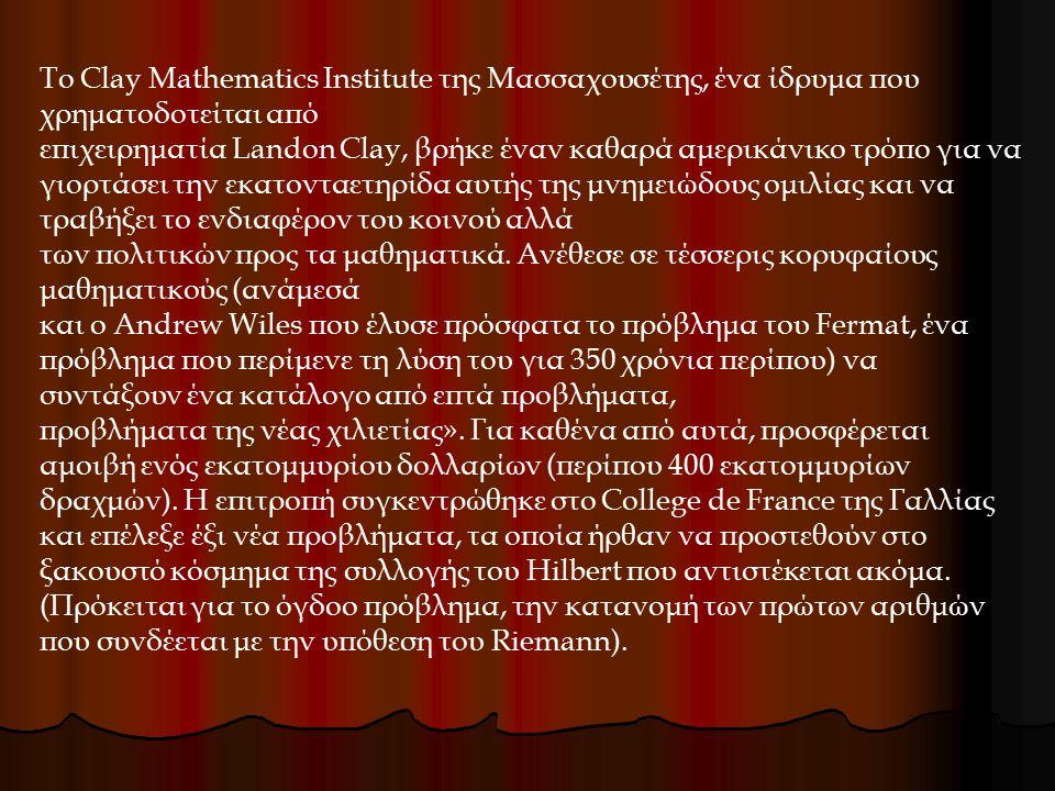 Το Clay Mathematics Institute της Μασσαχουσέτης, ένα ίδρυμα που χρηματοδοτείται από