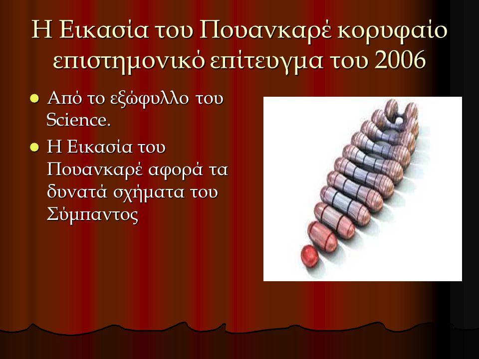 Η Εικασία του Πουανκαρέ κορυφαίο επιστημονικό επίτευγμα του 2006