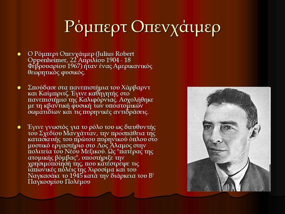 Ρόμπερτ Οπενχάιμερ