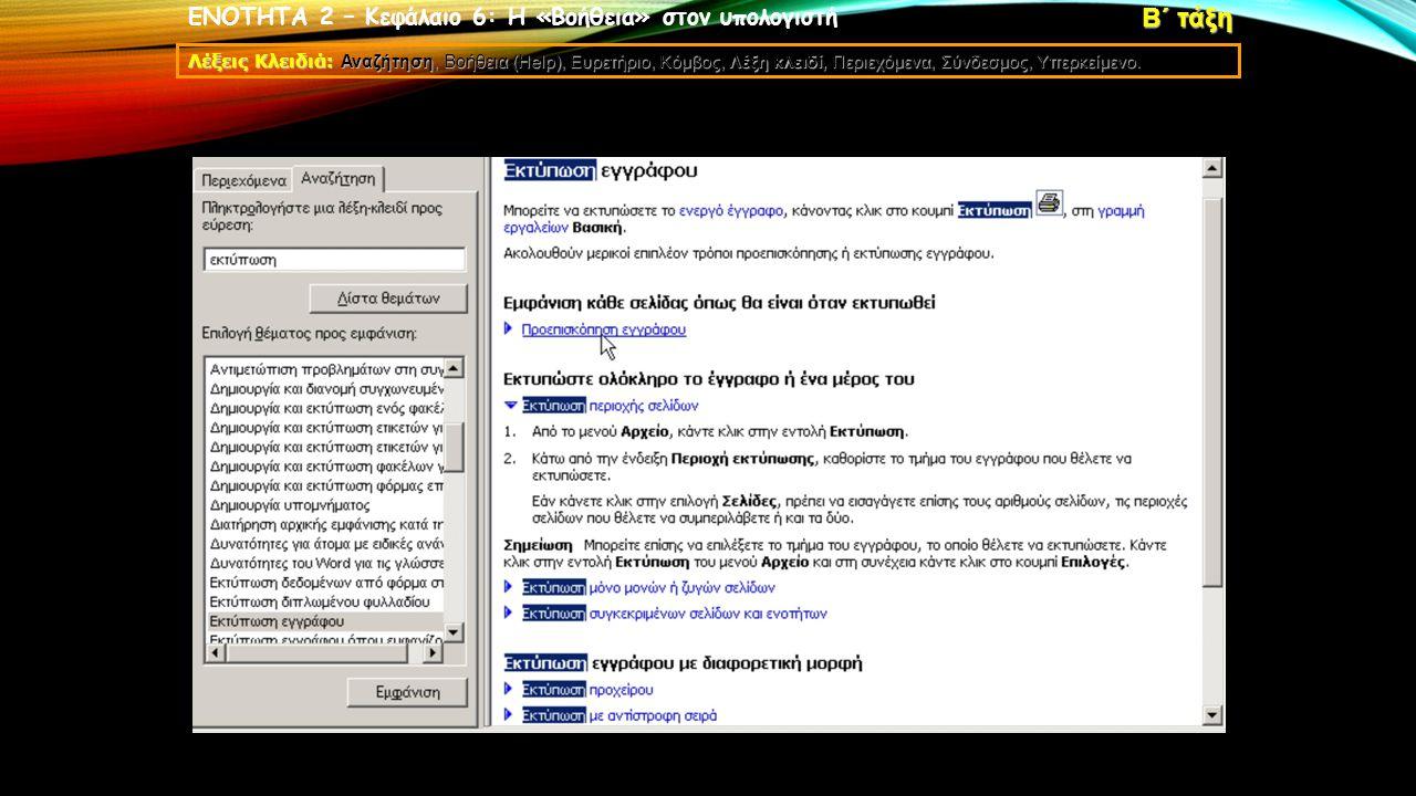 Εικόνα 6.1: Η οθόνη της «Βοήθειας» για την εκτύπωση εγγράφου.