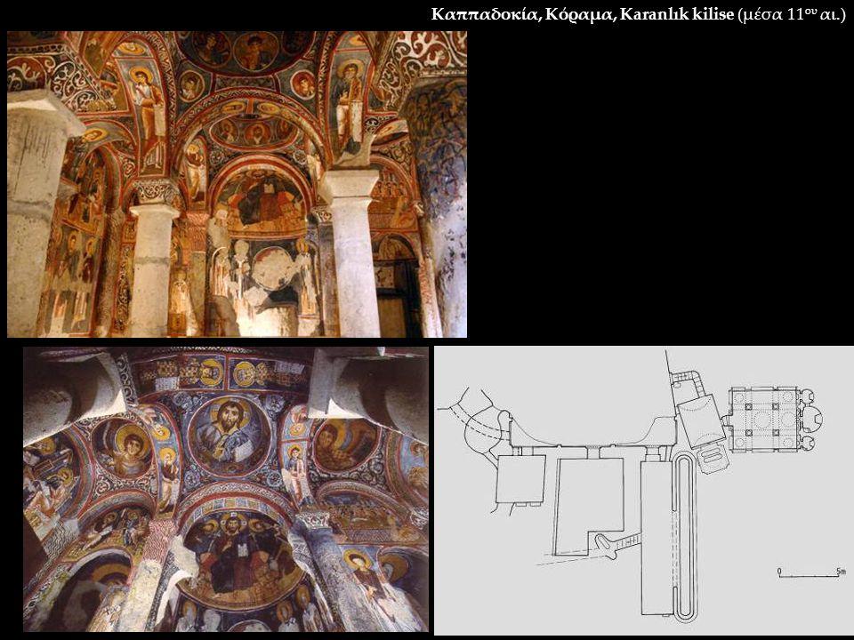 Καππαδοκία, Κόραμα, Karanlık kilise (μέσα 11ου αι.)