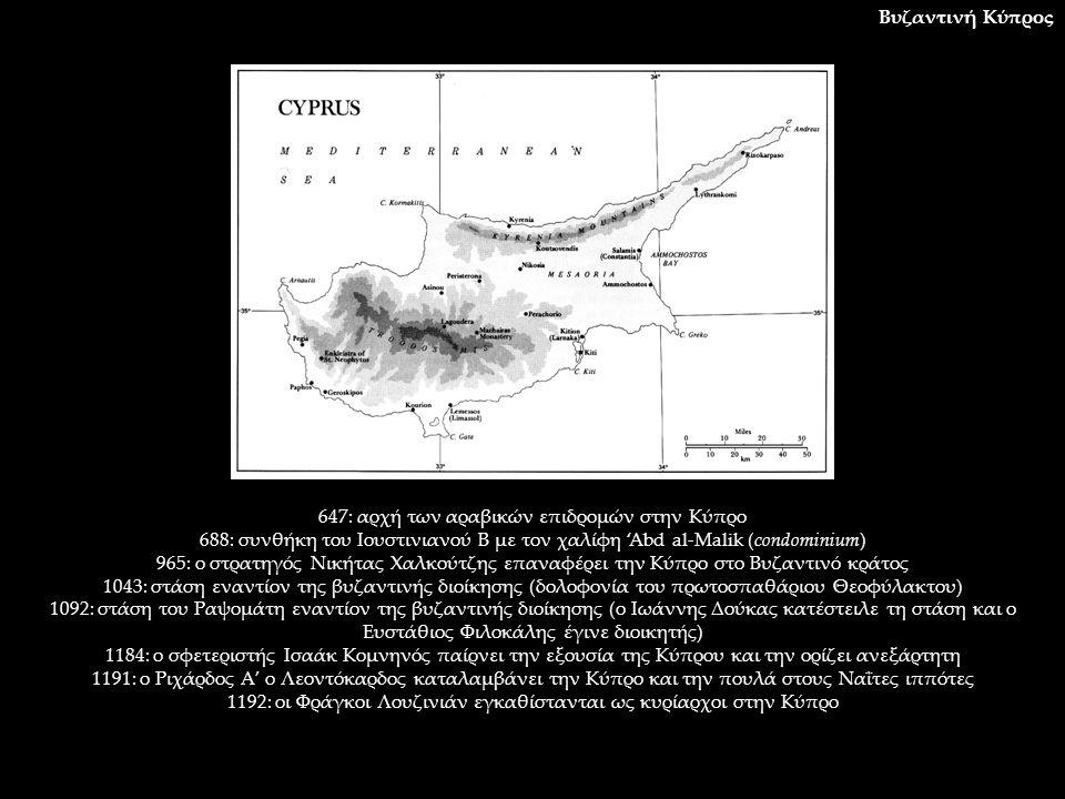 647: αρχή των αραβικών επιδρομών στην Κύπρο