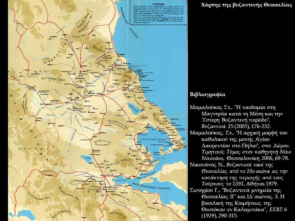 Χάρτης της βυζαντινής Θεσσαλίας