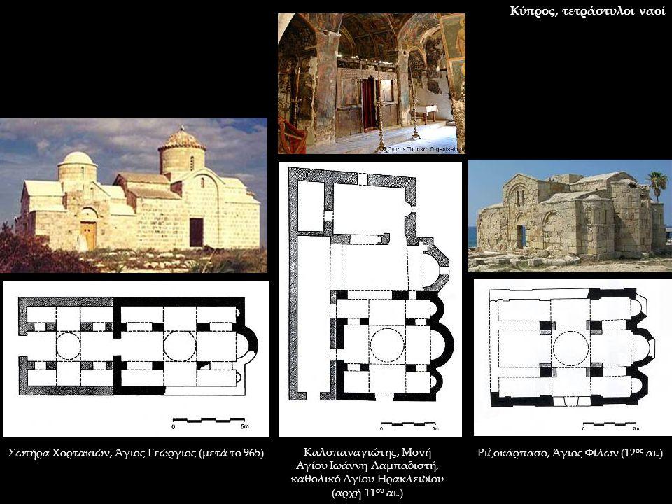 Κύπρος, τετράστυλοι ναοί