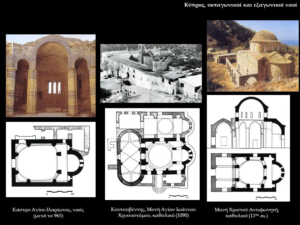 Κύπρος, οκταγωνικοί και εξαγωνικοί ναοί