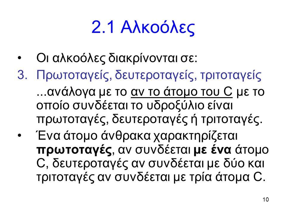 2.1 Αλκοόλες Οι αλκοόλες διακρίνονται σε: