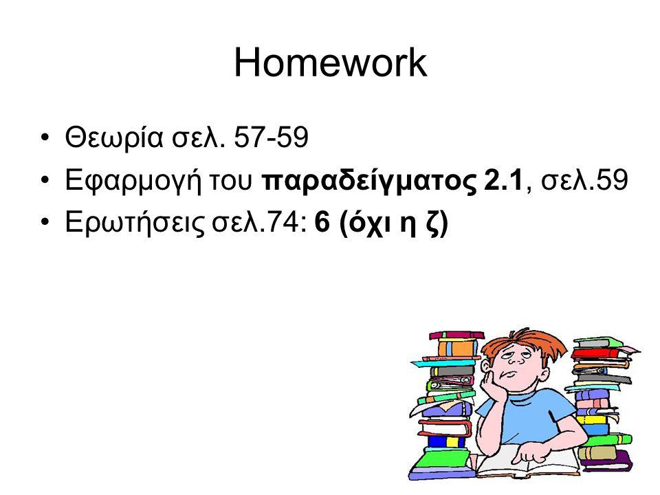 Homework Θεωρία σελ. 57-59 Εφαρμογή του παραδείγματος 2.1, σελ.59