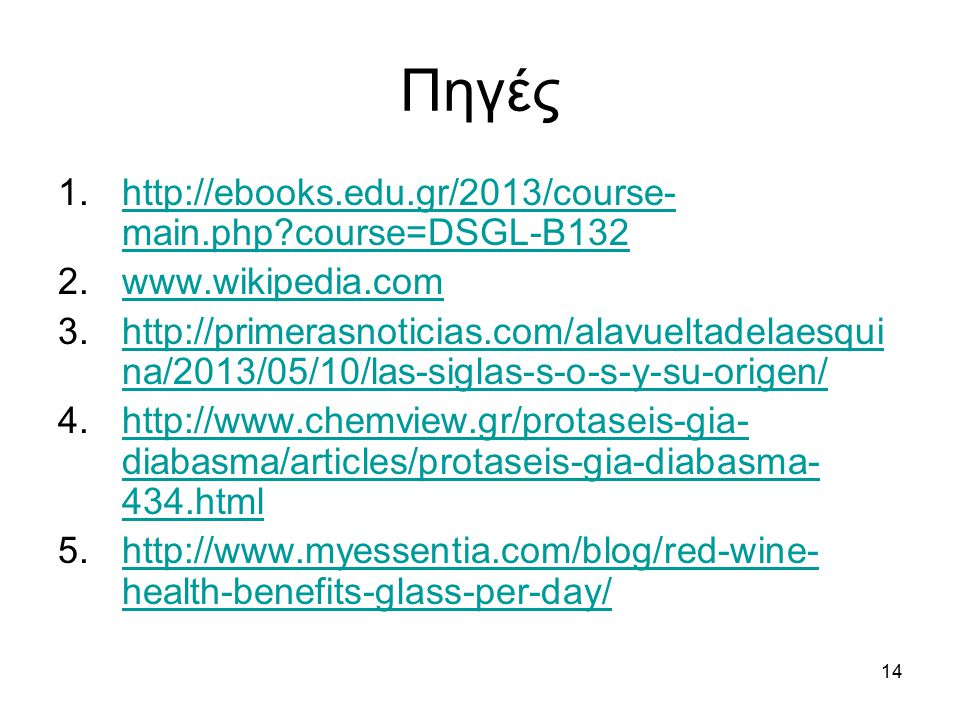 Πηγές http://ebooks.edu.gr/2013/course-main.php course=DSGL-B132