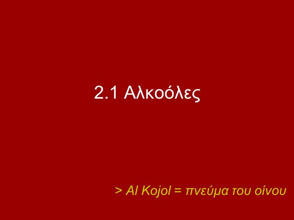 > Al Kojol = πνεύμα του οίνου